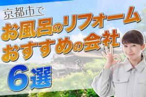 口コミで選ぶ!京都でお風呂のリフォームが評判なおすすめ会社6選