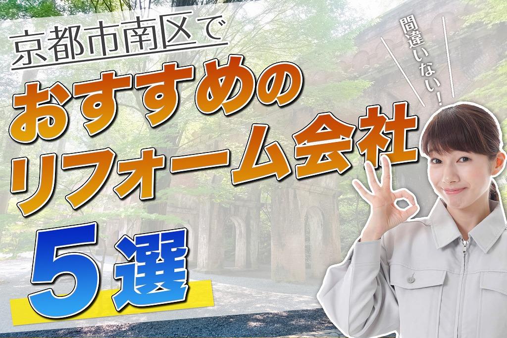 口コミで選ぶ!京都市南区で本当に評判のおすすめリフォーム会社5選