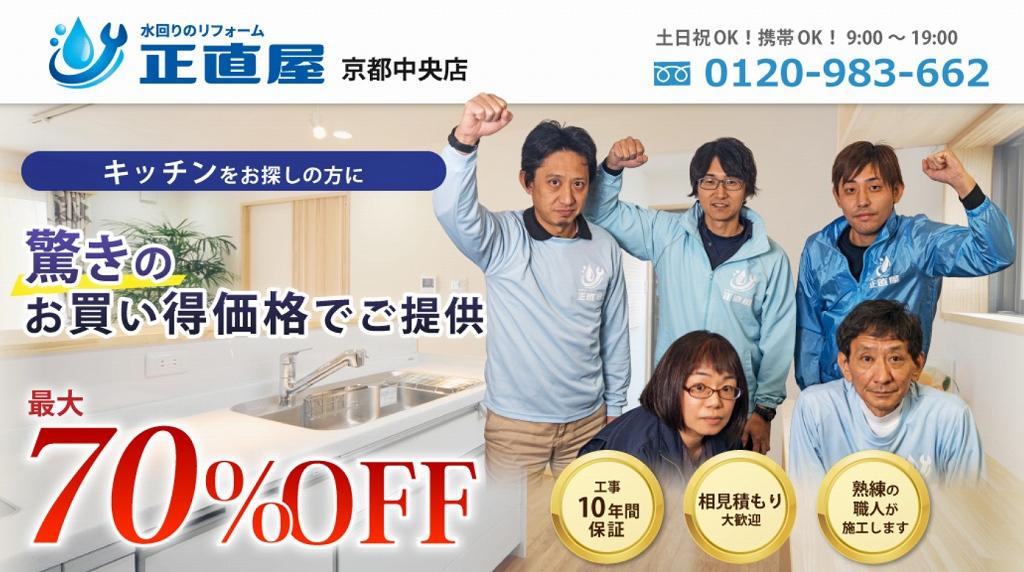1.水まわりリフォームの正直屋 京都中央店