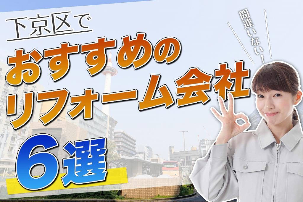 口コミで選ぶ!下京区で本当に評判のおすすめリフォーム会社6選