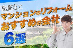 口コミで選ぶ!京都でマンションのリフォームが評判な会社6選