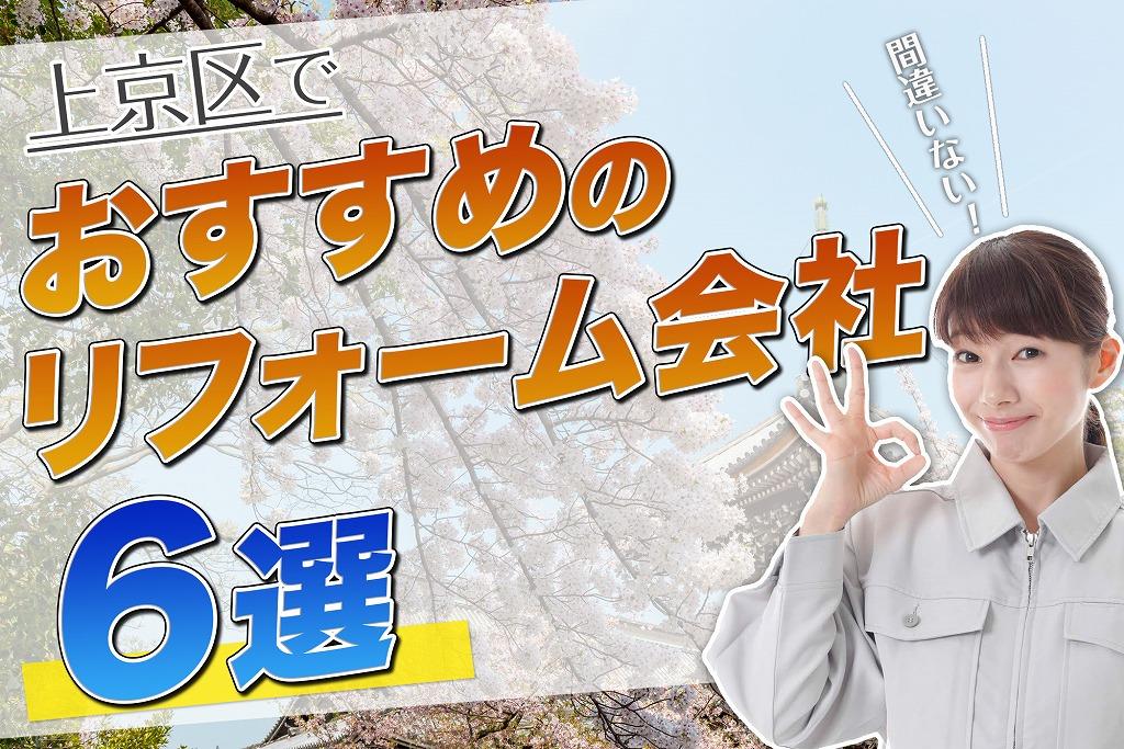 口コミで選ぶ!上京区で本当に評判のおすすめリフォーム会社6選