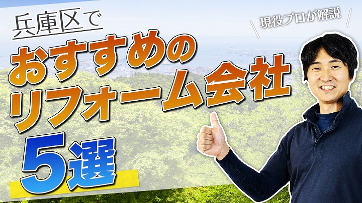 口コミで選ぶ!兵庫区で評判のおすすめ人気リフォーム会社5選