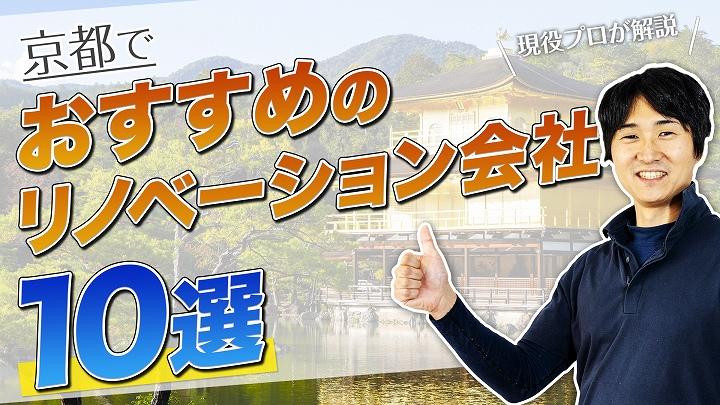 口コミで選ぶ!京都で本当に評判のおすすめリノベーション会社10選