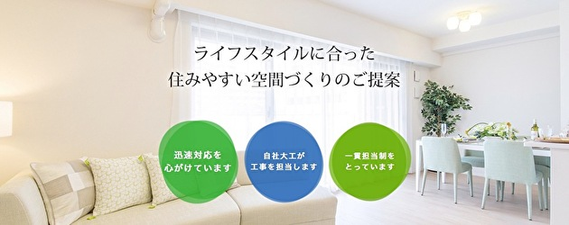 ライフデザイン株式会社
