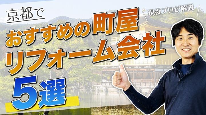 口コミで選ぶ!京都で町屋のリフォームが得意な会社5選