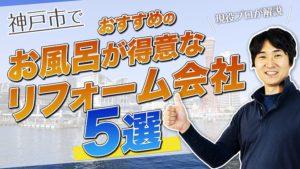 口コミで選ぶ!神戸市でお風呂のリフォームが得意な会社5選