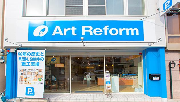 アートリフォーム東神戸支店