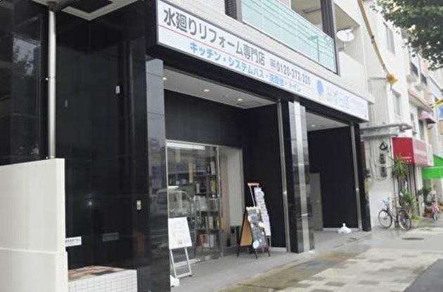 株式会社ナサホーム みずらぼ六甲店