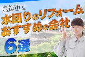 口コミで選ぶ!京都で水まわりリフォームが評判のおすすめ会社6選