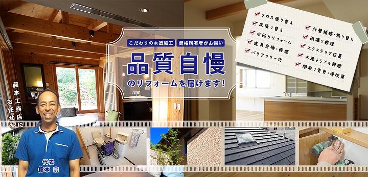 藤本工務店