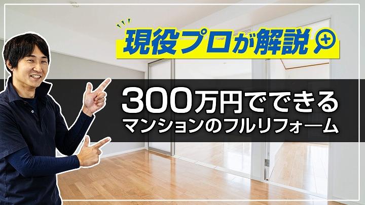 現場のプロが教える!300万円でできるマンションのフルリフォ―ム