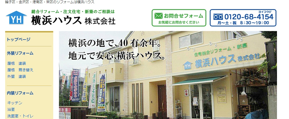 横浜ハウス株式会社