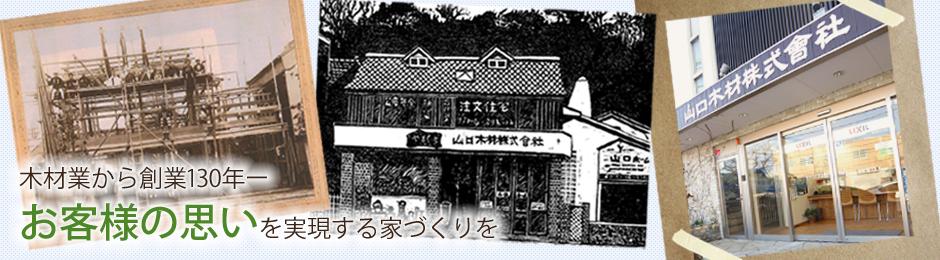 山口ホーム(山口木材株式会社)