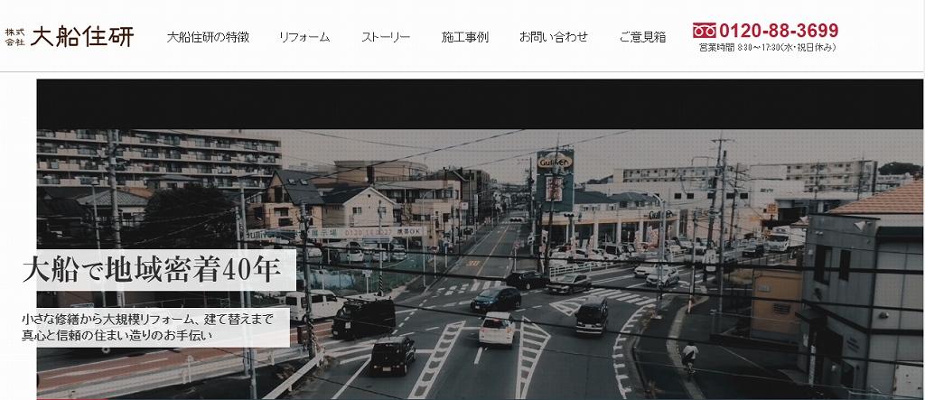 株式会社大船住研