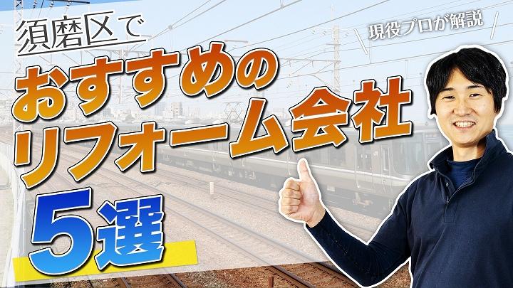 口コミで選ぶ!須磨区で評判のおすすめ人気リフォーム会社5選