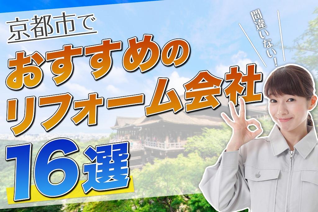 口コミで選ぶ!京都市で人気で評判のおすすめリフォーム会社16選