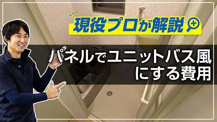 お風呂をパネルでユニットバス風にリフォームする費用は?