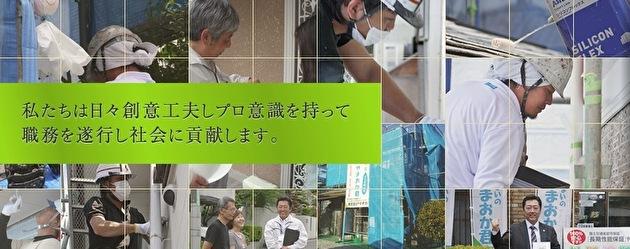 住まいのやまおか君(株式会社ヤマオカ)<br />