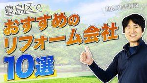 口コミで選ぶ!豊島区で評判のおすすめ人気リフォーム会社10選