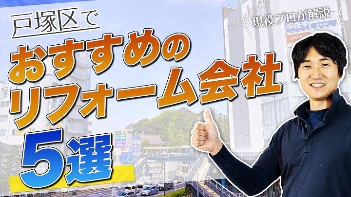 口コミで選ぶ!戸塚区で本当に評判のおすすめリフォーム会社5選