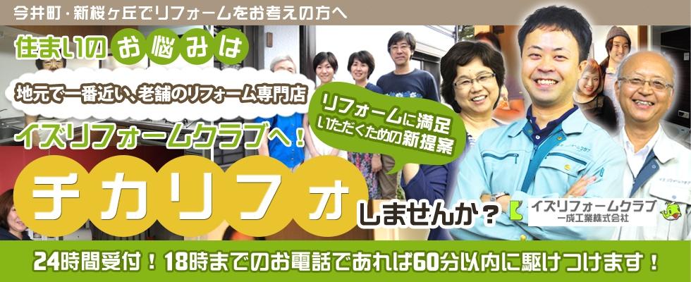 イズリフォームクラブ(一成工業株式会社)