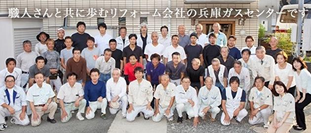 株式会社兵庫ガスセンター