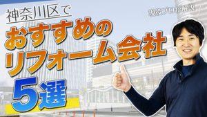 口コミで選ぶ!神奈川区で評判のおすすめリフォーム会社5選