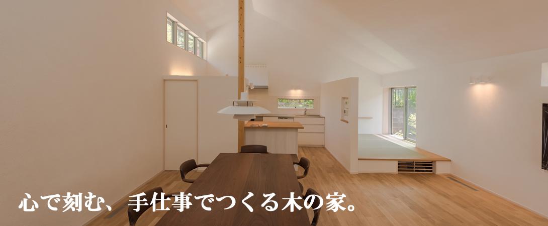 株式会社竹駒工務店