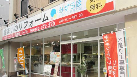 みずらぼ 都島店(株式会社ナサホーム)