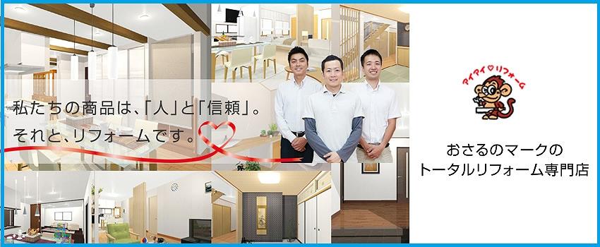 日本総合ホームセンター株式会社