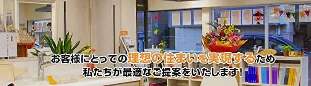 ニッカホーム横浜泉ショールーム
