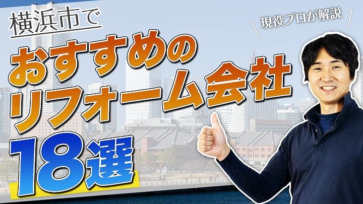 口コミで選ぶ!横浜市で評判のおすすめ人気リフォーム会社18選