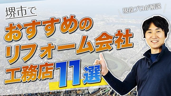 口コミで選ぶ!堺市で評判のおすすめ人気リフォーム会社・工務店11選
