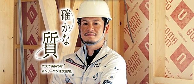 建築工房高松銘木店