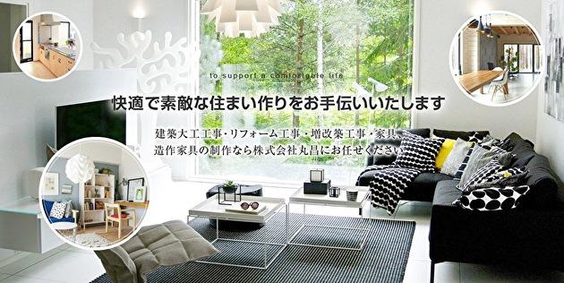 株式会社丸昌
