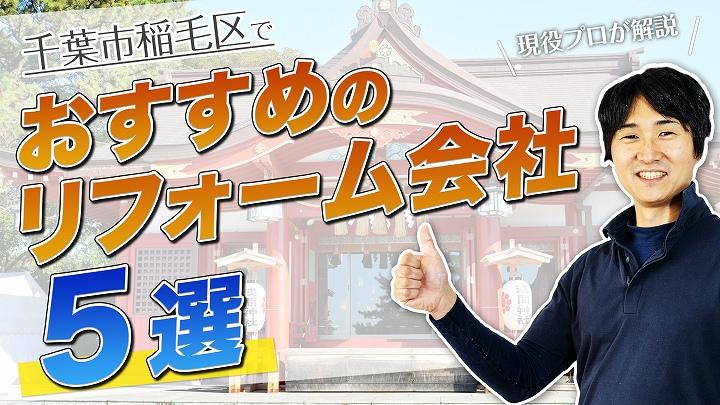 口コミで選ぶ!千葉市稲毛区で評判のおすすめ人気リフォーム会社5選