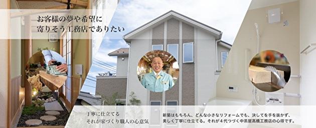 有限会社中茶屋 高橋工務店