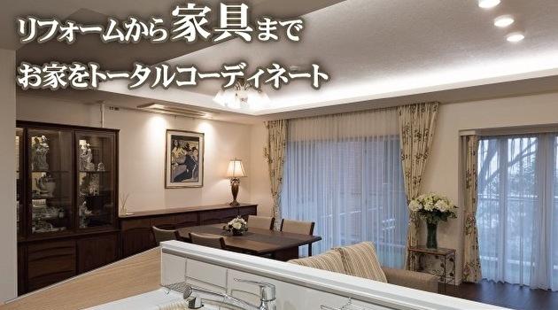 1-2.家具の大正堂リフォーム