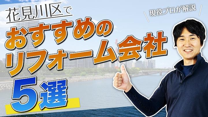 口コミで選ぶ!花見川区で評判のおすすめ人気リフォーム会社5選