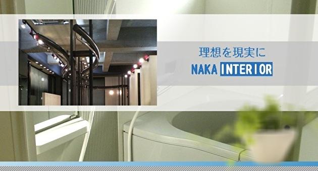 有限会社ナカ・インテリア