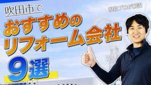 口コミで選ぶ!吹田市で評判のおすすめ人気リフォーム会社9選