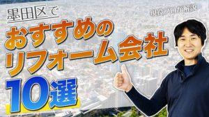口コミで選ぶ!墨田区で評判のおすすめ人気リフォーム会社10選