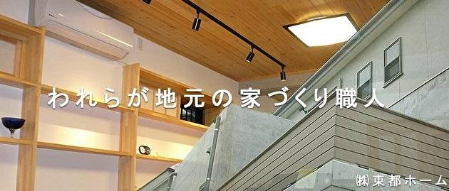 株式会社東都ホーム