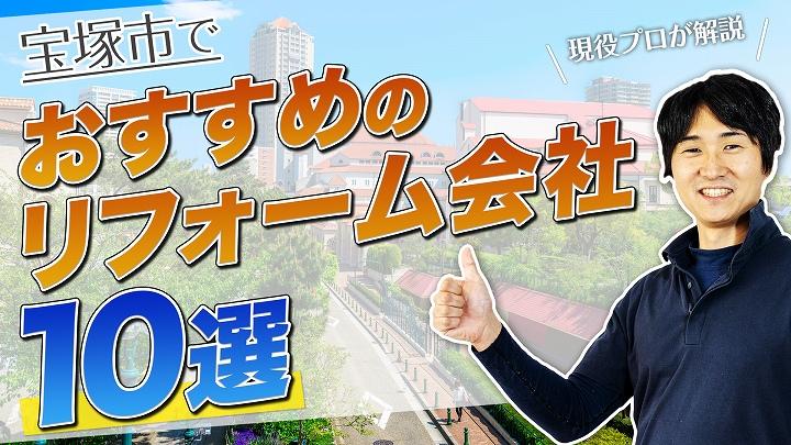口コミで選ぶ!宝塚市で評判のおすすめ人気リフォーム会社10選