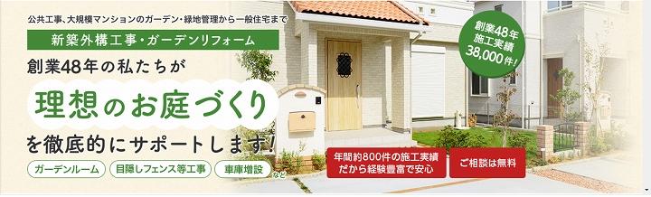 千葉グリーンサービス