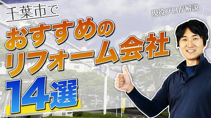 口コミで選ぶ!千葉市で評判のおすすめ人気リフォーム会社14選