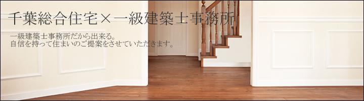千葉総合住宅 株式会社