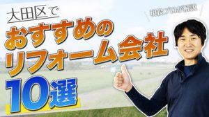 口コミで選ぶ!大田区で評判のおすすめ人気リフォーム会社10選