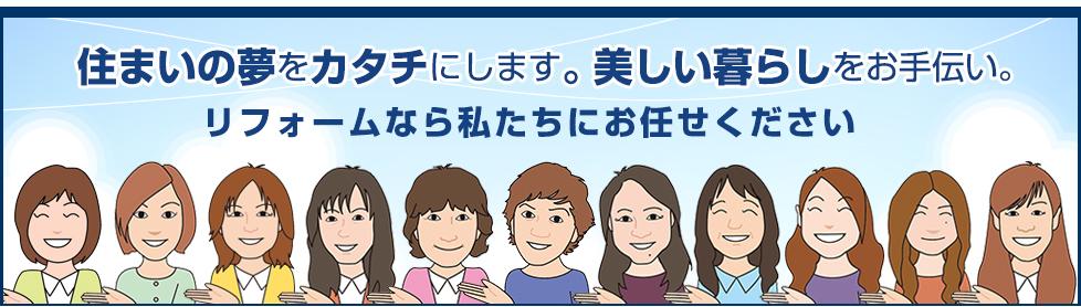 株式会社リフォームプラザ小泉 立川店